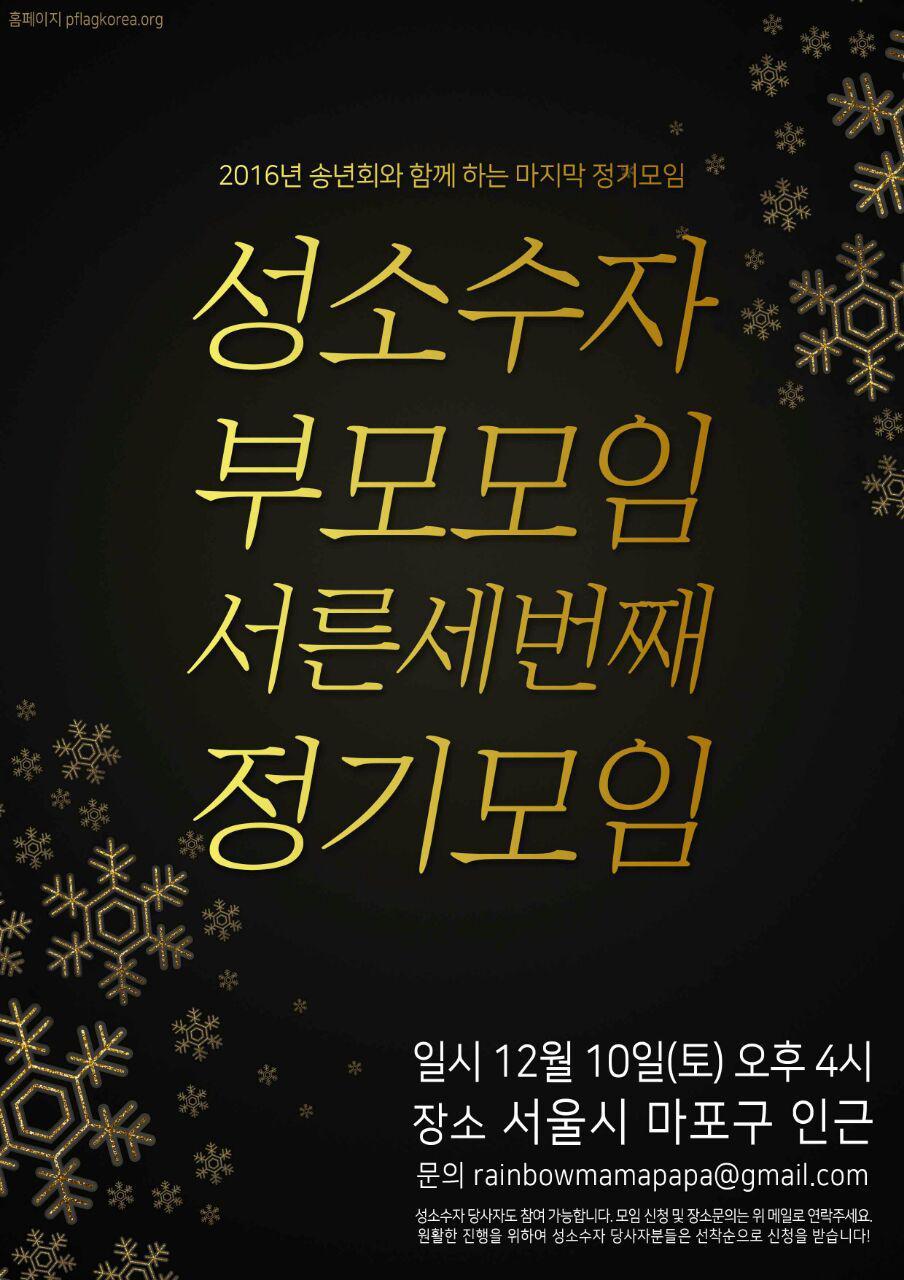 12월 정기모임 웹자보.jpg