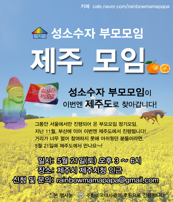 제주모임3.png
